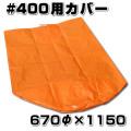 スチロバール用カバー オレンジフロート用 #400用