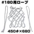 網掛けロープ スチロバール用 #180