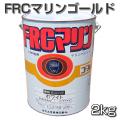 FRCマリンゴールド 2kg アクリル系上塗り塗料 カナエ塗料