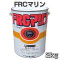 FRCマリン 2kg 塩化ゴム系上塗り塗料 カナエ塗料