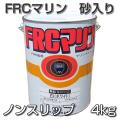 FRCマリン ノンスリップ 砂入り 4kg 塩化ゴム系上塗り塗料 【カナエ塗料】