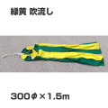 旗 吹流し 300φ×1500 緑黄 伴天