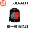 電球式航海灯 第1種両色灯  【JB-AB1】 JCI認定品 【日本船燈】