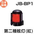 電球式航海灯 第2種舷灯・紅(左)  【JB-BP1】 JCI認定品 【日本船燈】