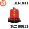 電球式航海灯 第2種紅灯  【JB-BR1】 JCI認定品 【日本船燈】
