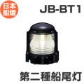 電球式航海灯 第2種船尾灯  【JB-BT1】 JCI認定品 【日本船燈】