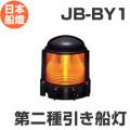 電球式航海灯 第2種引き船灯  【JB-BY1】 JCI認定品 【日本船燈】