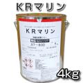 KRマリン 4kg 塩化ゴム系上塗り塗料 外舷、デッキ、上構等に 【カナエ塗料】