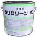 クリクリーンHC 2kg ハンドクリーナー 洗浄剤