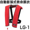 安全のために!自動膨張式救命胴衣 LG-1 船舶検査品 TYPE A 【 OCEANLIFE - オーシャンライフ 】 2013年改正新基準適合品