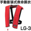安全のために!手動膨張式救命胴衣 LG-3 船舶検査品 TYPE A 【 OCEANLIFE - オーシャンライフ 】 2013年改正新基準適合品
