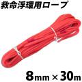 救命浮環用ロープ 8φ × 30m 救命索・救命ロープ