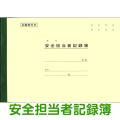 【港文庫】 安全担当者記録簿 (B5サイズ)