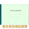 【港文庫】 衛生担当者記録簿 (B5サイズ)