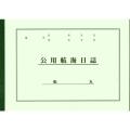 【港文庫】 公用航海日誌 (A4サイズ)