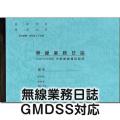 【港文庫】 無線業務日誌 GMDSS対応 内航無線電話船用 (B5サイズ)