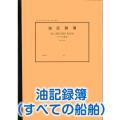 【港文庫】 油記録簿 すべての船舶 OIL RECORD BOOK All ships (A4サイズ)