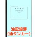 【港文庫】 油記録簿 油タンカー OIL RECORD BOOK Oil tankers (A4サイズ)