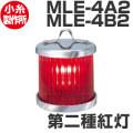 電球式航海灯 第二種紅灯 小糸製作所
