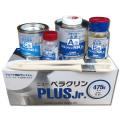 ニューペラクリンPLUS Jr. ジュニア 475gセット 金属防汚塗料 【中国塗料】