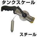 タンクスケール スチール 【日本度器】
