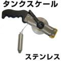 タンクスケール ステンレス 【日本度器】
