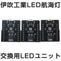 LED式航海灯 伊吹LED航海灯 交換用LEDユニット 伊吹工業