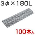 パワーファイター用ニードル針 3φ×180 100本セット