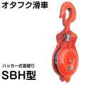 オタフク滑車 ハッカー式首廻り SBH型 1車 【釜原鉄工所】