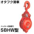 オタフク滑車 ハッカー式首廻り SBHW型 2車 【釜原鉄工所】