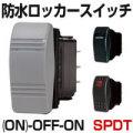 防水ロッカースイッチ (ON) - OFF - ON ビルジポンプ用 SPDT 【BLUE SEA】