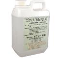 船舶用船体浄化剤サビトル 2L