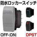 防水ロッカースイッチ OFF - (ON) ホーン用・ウィンドウォッシャー用 DPST 【BLUE SEA】