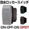 防水ロッカースイッチ (ON) - OFF - (ON) ハッチ開閉用 DPDT 【BLUE SEA】