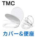 テンダリークローズ便座&フタ 【TMC電動マリントイレ用パーツ】