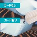 キールガード ホワイト 150CM