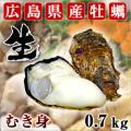 生牡蠣 むき身 加熱用 0.7kg 【広島県産】 瀬戸内海で育った新鮮な牡蠣!
