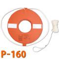 小型船舶用救命浮環(ライフリング) P160 高階救命器具 [船舶検査品]