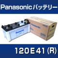 高性能バッテリー120E41 ProRoad 【Panasonic】