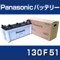 高性能バッテリー130F51 ProExtra 【Panasonic】