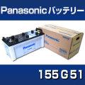 高性能バッテリー155G51 ProRoad 【Panasonic】