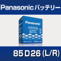 高性能バッテリー85D26(LR) SBシリーズ 【Panasonic】