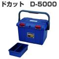 リングスター ドカットシリーズ 工具箱 D-5000