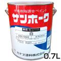 サンホーク 0.7L 合成樹脂調合ペイント 【カナエ塗料】