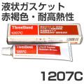 スリーボンド1207C 液状ガスケット・赤褐色 150g シリコーン系無溶剤型 非流動性タイプ 耐高熱性良好・速乾性