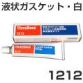 スリーボンド1212 液状ガスケット・白色 シリコーン系無溶剤型 非流動性タイプ