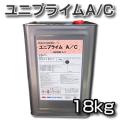 ユニプライム A/C 18kg 特殊合成樹脂A/C 【日本ペイント・ニッペ】