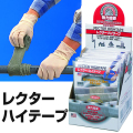 レクター・ハイテープ 配管やホースの補修及び補強に!