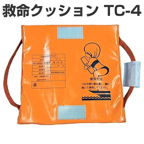 小型船舶用救命クッション TC-4型 国土交通省型式承認品