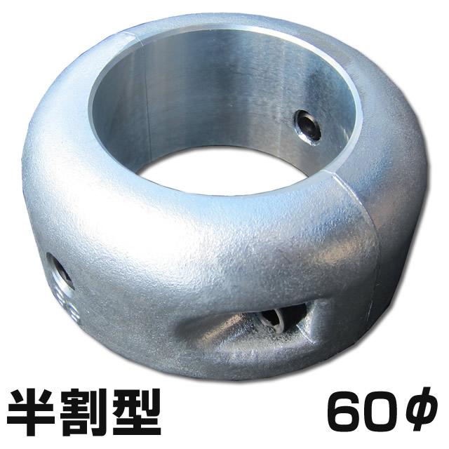 シャフト用ジンク 半割タイプ (プロペラ保護亜鉛・防蝕亜鉛)